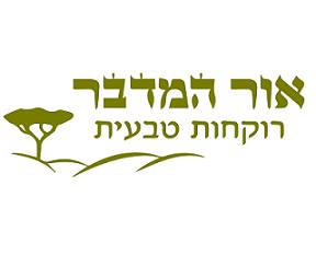 Or HaMidbar - אור המדבר