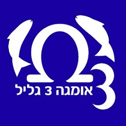Omega 3 Galil - אומגה 3 גליל