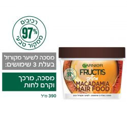 FRUCTIS MACADAMIA HAIR FOOD מסכה לשיער מקורזל ויבש עם 3 שימושים