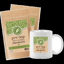 זוג קפה ירוק טחון + ספל מתנה