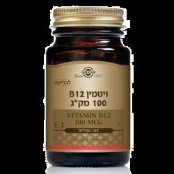 """ויטמין B12 לבליעה 100 מק""""ג"""