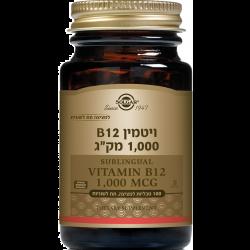 """ויטמין B12 למציצה (1000 מק""""ג)"""