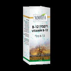 ויטמין B12 נוזלי