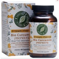 ביו כורכומין Bio Curcumin