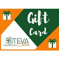גיפט קארד בסכום לבחירה | Gift Card